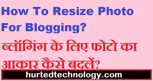How To Resize Photo For Blogging?/ब्लॉगिंग के लिए फोटो का आकार कैसे बदलें?
