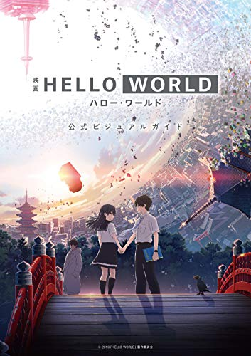 Hello World BD (Movie) Subtitle Indonesia
