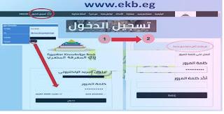 كيفيه تسجيل حساب على موقع بنك المعرفه، خطوات التسجيل واشاردات استخدام الموقع