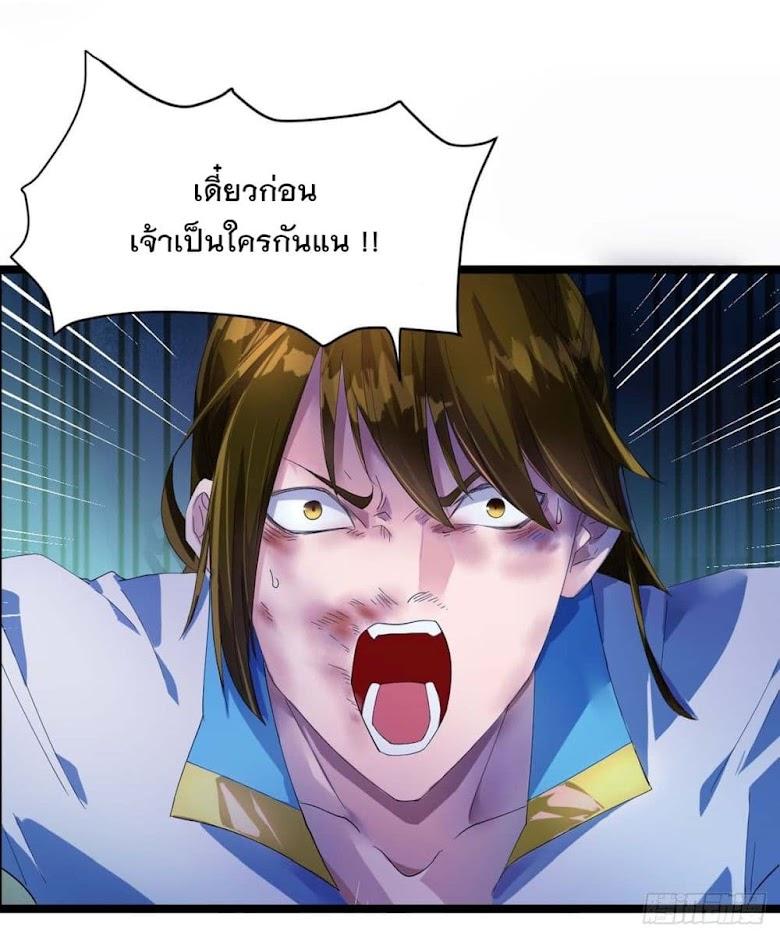 Danwu Supreme - หน้า 25
