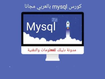 تحميل اقوى كورس تعليم لغة MySQL من الصفر حتى الاحتراف مجانا باللغة العربية