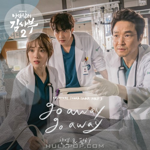 CHANYEOL, Punch – Dr. Romantic 2 OST Part.3 (FLAC)