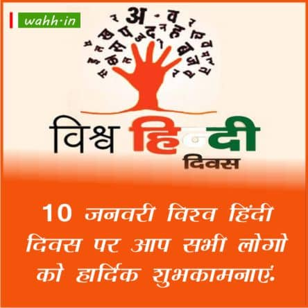 World Hindi Day Sayings.