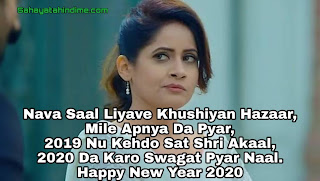 Happy-New-year-shayari-in-Punjabi