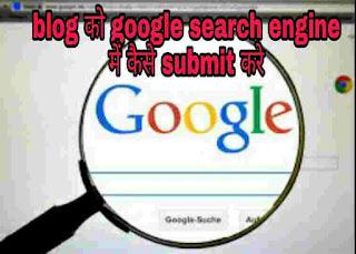Blog ko google webmaster tool me submit kaise kare