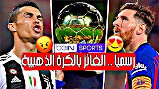 حفل الكرة الذهبية وأبرز المرشحينا والاعلان عن اسم الفائز بالكره الذهبيه 2019