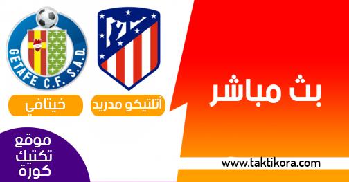مشاهدة مباراة اتليتكو مدريد وخيتافي بث مباشر 18-08-2019 الدوري الاسباني