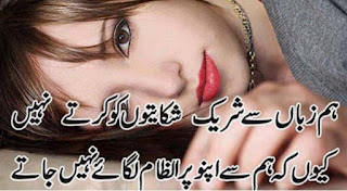 2 line romantics Urdu Shayari For Lover