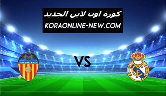 مشاهدة مباراة ريال مدريد وفالنسيا بث مباشر اليوم 14-2-2021 الدوري الإسباني