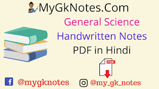 General Science Handwritten Notes PDF in Hindi