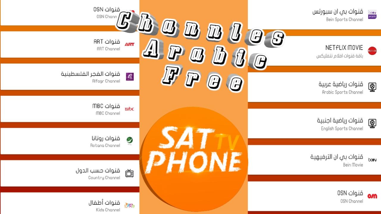 من وحي الخيال تطبيق عربي لمشاهدة القنوات العربية والرياضية المشفرة مجانا/Sat-Phone