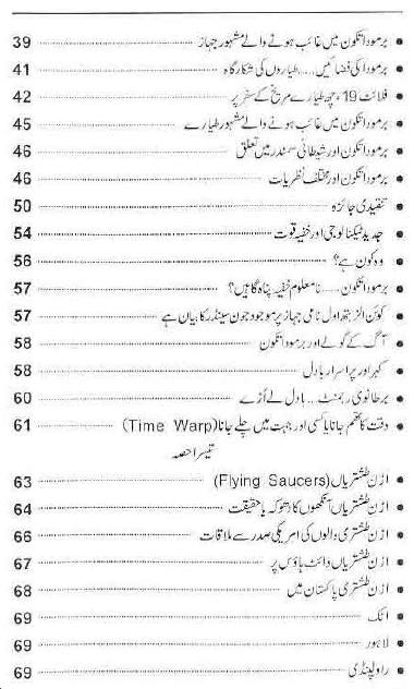Bermuda Tikon Aur Dajjal In Urdu Pdf