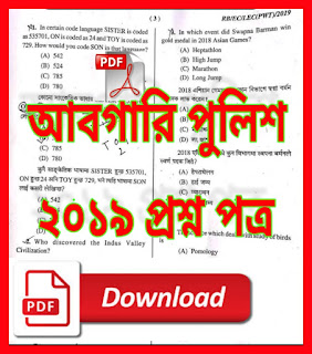 WB Excise Constable previous question paper download PDF solved