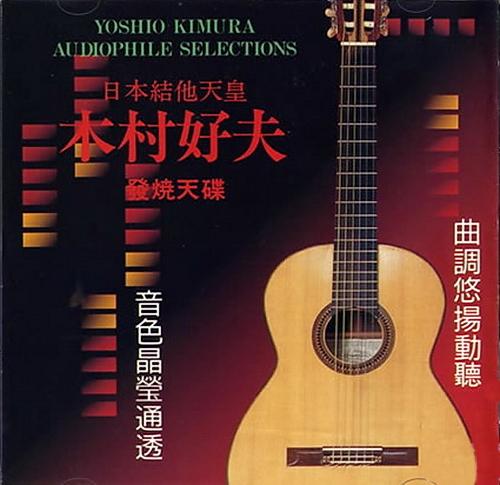 Yoshio%2BKimura%2B-%2BAudiophile%2BSelec