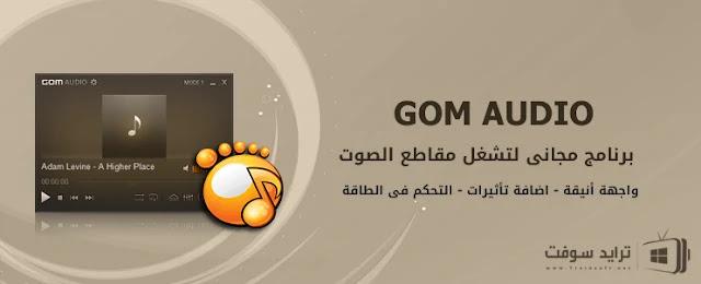 برنامج Gom Player أخر اصدار عربي كامل