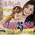 مكتب مربيات اطفال-01100251268