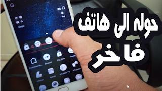 تفعيل تقنية dark shield الموجودة فقط في الهواتف الفاخرة - تحصل عليها مجانا في جميع أجهزة الاندرويد