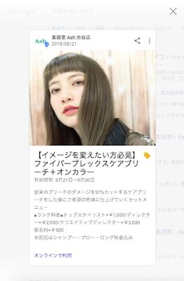 PCの検索結果上からアクセス可能のAsh渋谷店の投稿
