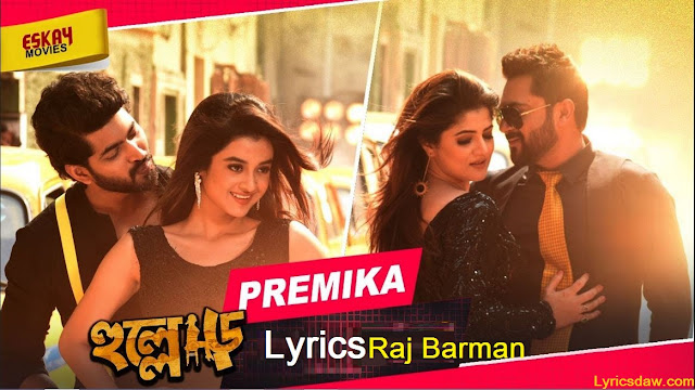 Premika Lyrics Raj Barman