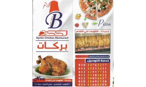 أسعار منيو ورقم وعنوان فروع مطعم بركات Barakat