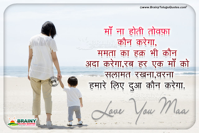 hindi mother quotes, best mother messages in hindi, hindi maa shayari, best mother and baby hd wallpapers