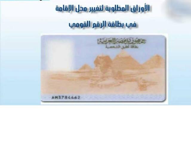 خطوات والاوراق المطلوبة تغيير محل الاقامة بالبطاقة الشخصية بمصر