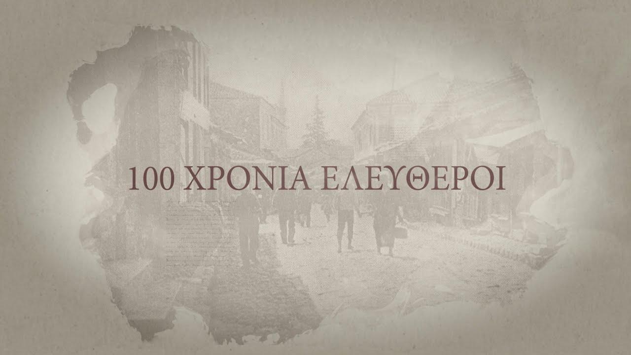 """""""100 Χρόνια Ελεύθεροι"""" (Ντοκιμαντέρ) - Unique Productions"""
