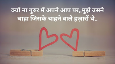 Love Quotes With Images In Hindi