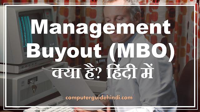 Management Buyout (MBO) क्या है?