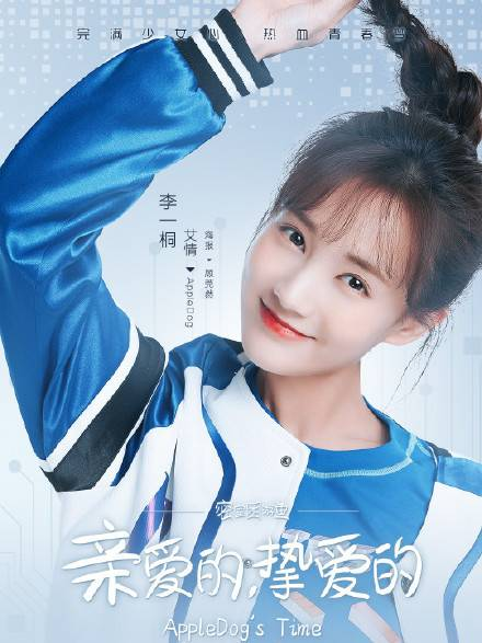Go Go Squid 2: DT. Appledog's Time ( Drama China) : Sinopsis dan Review