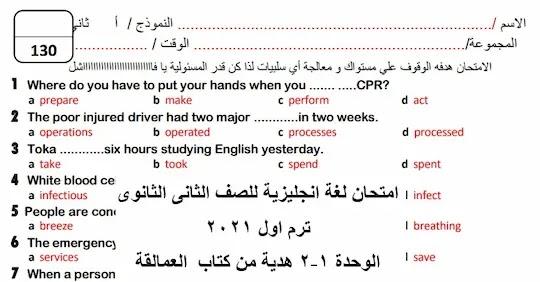 امتحان لغة انجليزية ثانية ثانوى ترم أول 2021