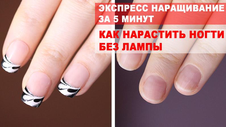 Как нарастить ногти без лампы геля и базы наращивание ногтей в домашних условиях