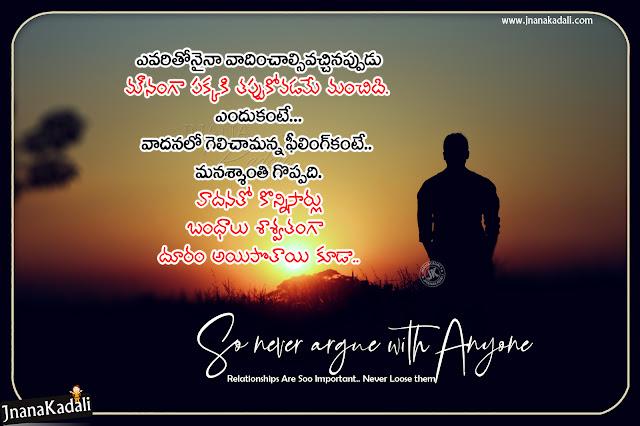 telugu quotes, inspiring words in telugu, motivational quotes in telugu, life changing words in telugu, true inspirational quotes in telugu