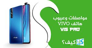 مواصفات وعيوب هاتف VIVO V15 برو