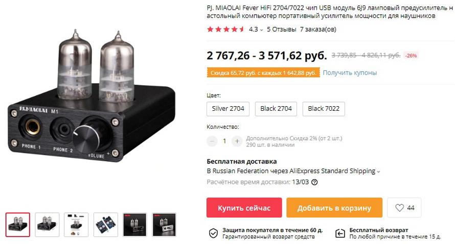 PJ. MIAOLAI Fever HiFi 2704/7022 чип USB модуль 6J9 ламповый предусилитель настольный компьютер портативный усилитель мощности для наушников