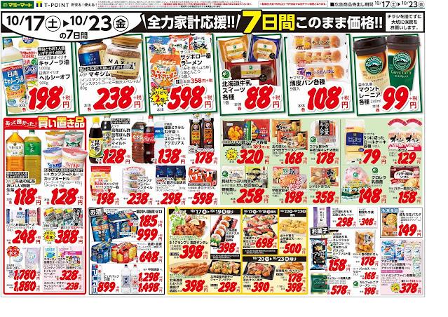 10月17日〜10月23日 マミーマート/弥十郎店