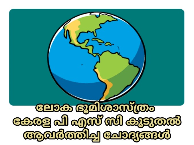 World geography Important Question Asked By Kerala Psc