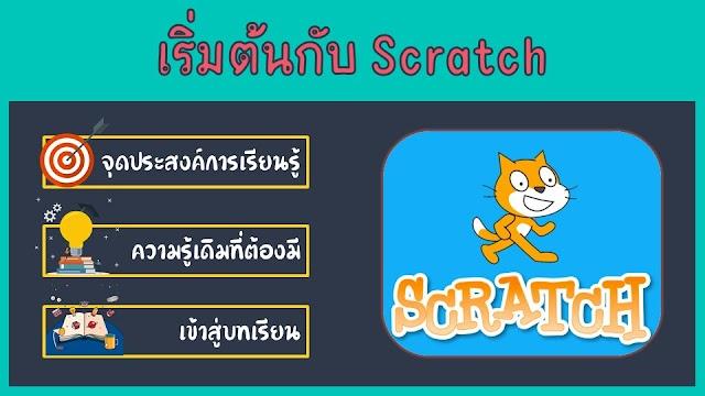 ว21182   บทที่ 4 เริ่มต้นกับ Scratch