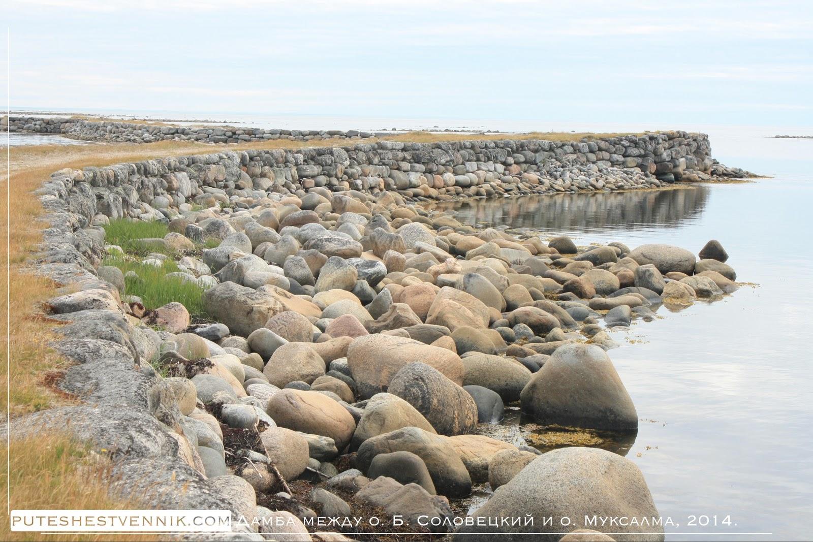 Дорога по дамбе из камней на остров Муксалма