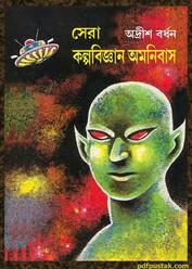 Sera Kolpobigyan Omnibus by Adrish Bardhan pdf