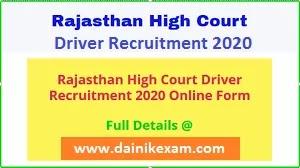 Rajasthan high Court 72 Chauffeur, Driver Recruitment 2020 Apply OnlIne HCRAJ 72 Driver Vacancy 2020, DainikExam com