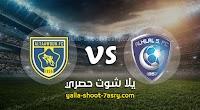 نتيجة مباراة الهلال والتعاون اليوم الخميس بتاريخ 27-02-2020 الدوري السعودي