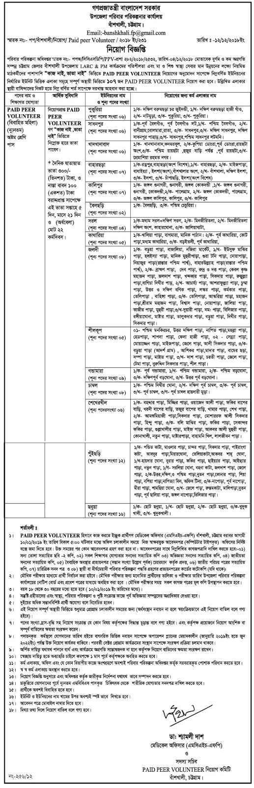 Banskhali Upazila Family Planning Paid Peer Vulanteer job circular 2018