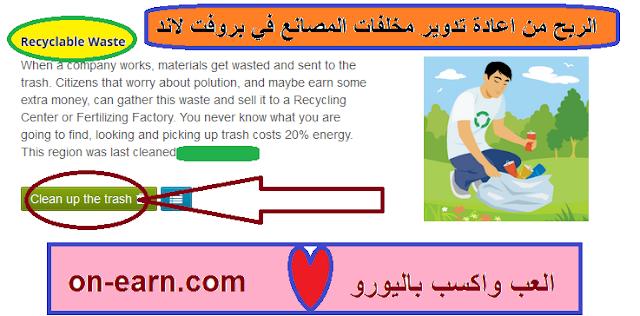 الربح من اعادة تدوير مخلفات المصانع في بروفت لاند Earn from Recyclable Waste in MPL