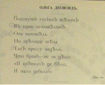Ольга Десмонд