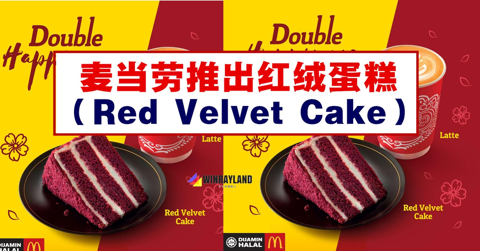 麦当劳推出红绒蛋糕(Red Velvet Cake)