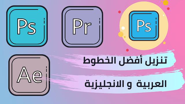 أكبر موقع  لتنزيل أفضل الخطوط العربية  و الانجليزية  التي تحتاجها في التصميم بسهولة