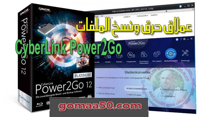 عملاق حرق ونسخ الملفات  CyberLink Power2Go Platinum 12.0.1508.0