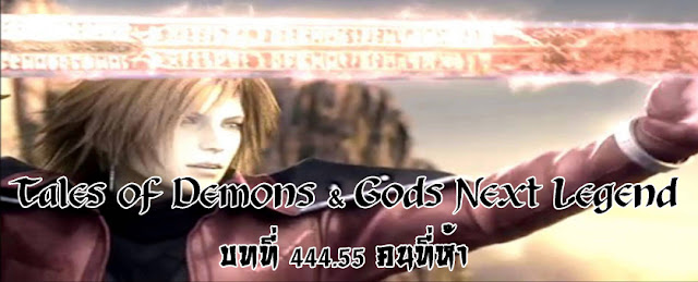 http://readtdg2.blogspot.com/2016/12/tales-of-demons-gods-next-legend-44455.html