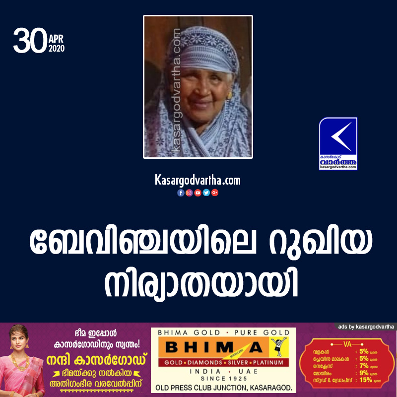Kerala, News, Obituary, Bevinja Rukhiya passes away